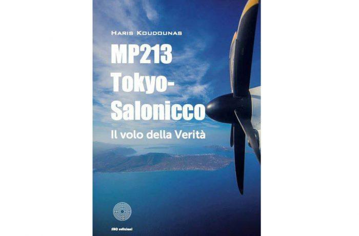 MP213 TOKYO-SALONICCO. IL VOLO DELLA VERITA' (στα ιταλικά)