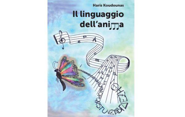 IL LINGUAGGIO DELL'ANIMA (στα ιταλικά)
